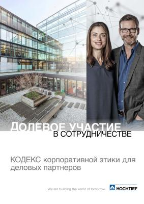 Download (PDF) -                      2018HOCHTIEF Code of Conduct for Business Partners (Russian edition)                 - File size: @filesize