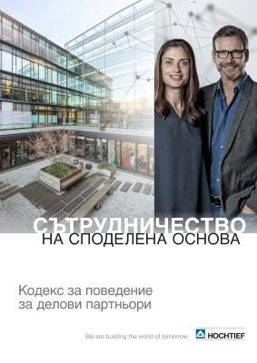 Download (PDF) -                      2018HOCHTIEF Code of Conduct for Business Partners (Bulgarian edition)                 - File size: @filesize